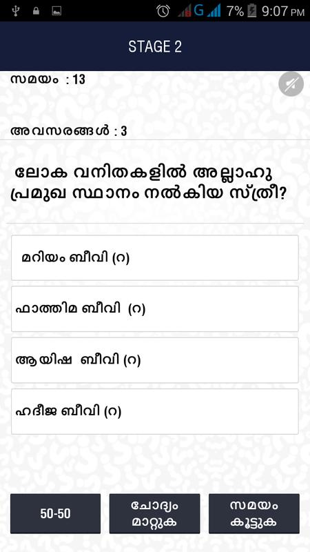 Islamic questions and answers in malayalam pdf
