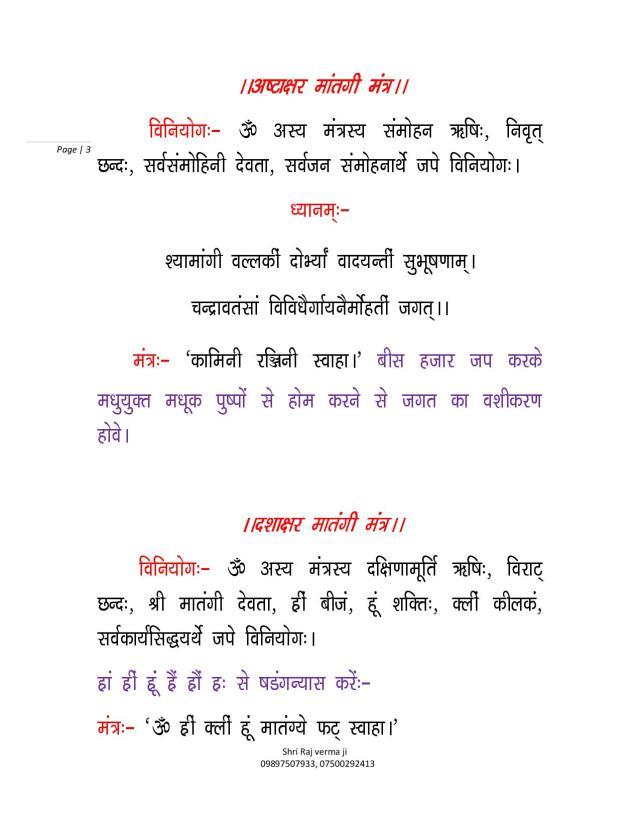 Yog sadhana in hindi pdf
