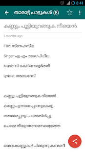 Malayalam light music lyrics pdf