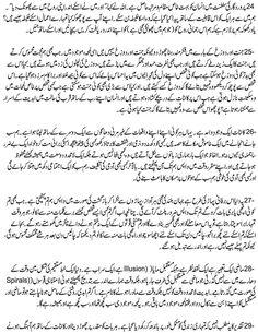 Shah shams tabrez history in urdu pdf