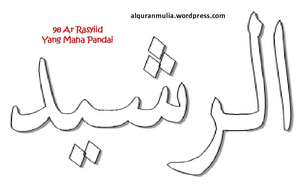 Asma allah al husna en arabe pdf
