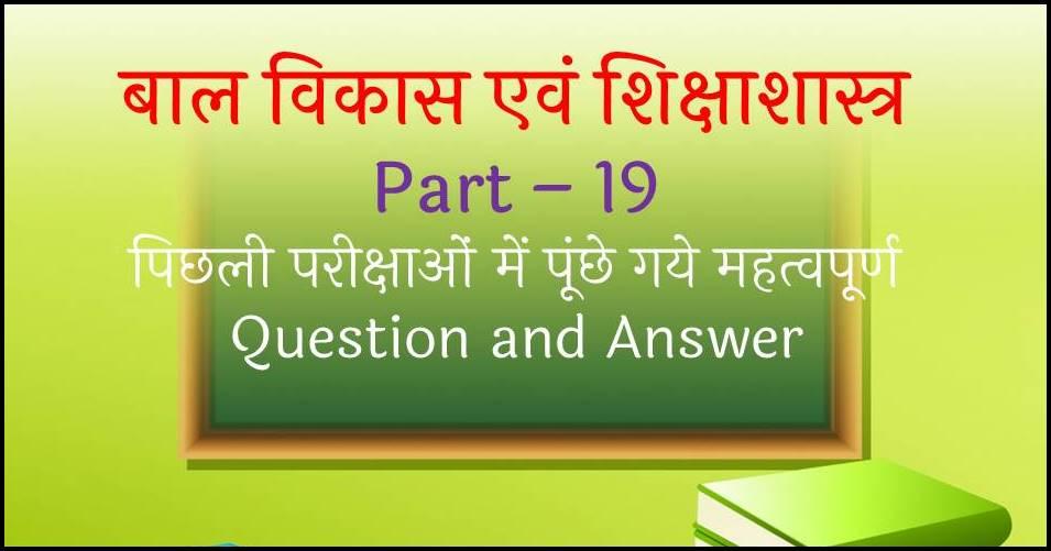 Child development and pedagogy book in english pdf