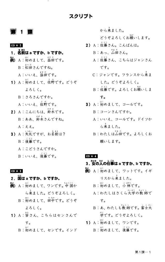 Minna no nihongo 2 choukai pdf