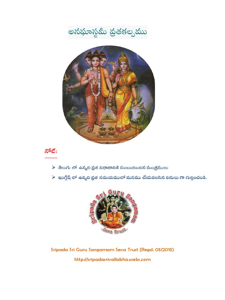 Sampath shukravara katha in telugu pdf