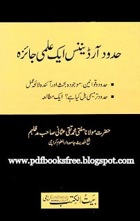 Police law book pakistan in urdu pdf