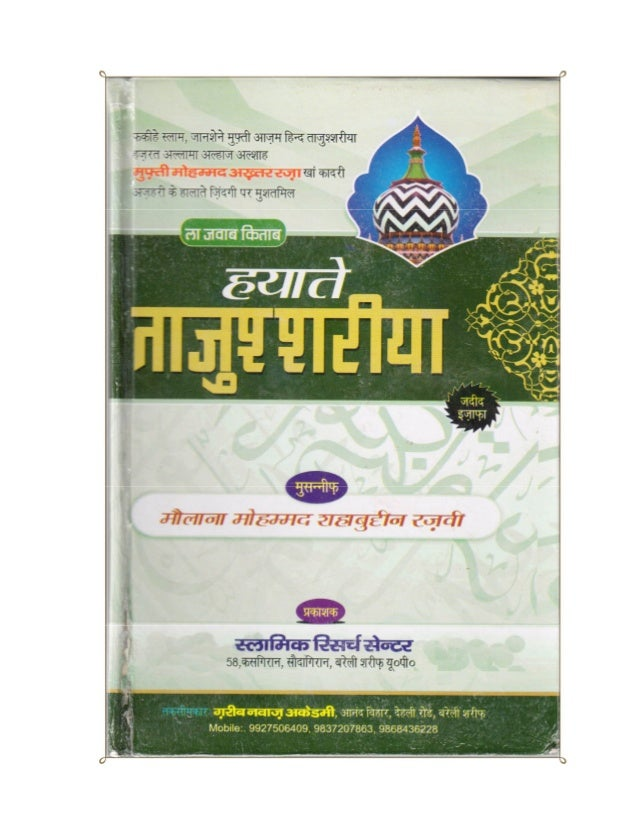 Ala hazrat books in hindi pdf