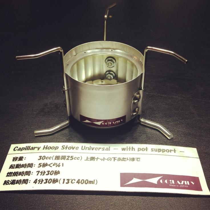 Capillary hoop stove instructions