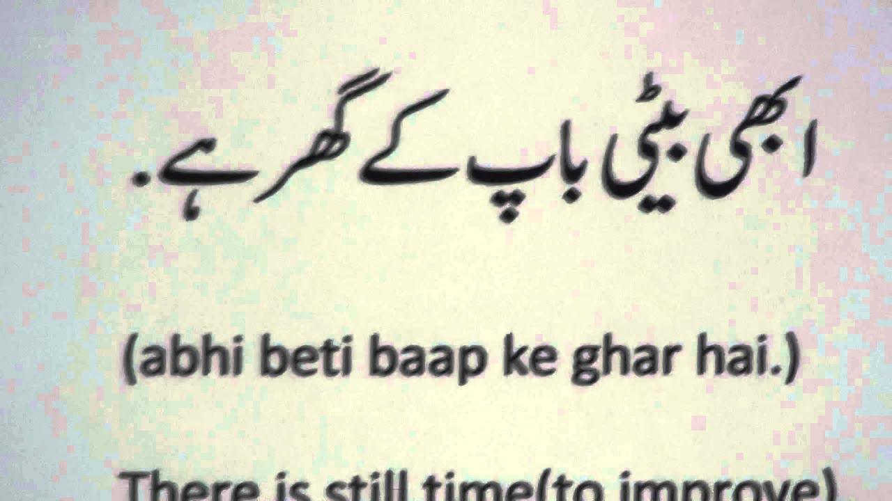 Mahira meaning in urdu dictionary