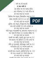 Khodiyar maa story in gujarati pdf