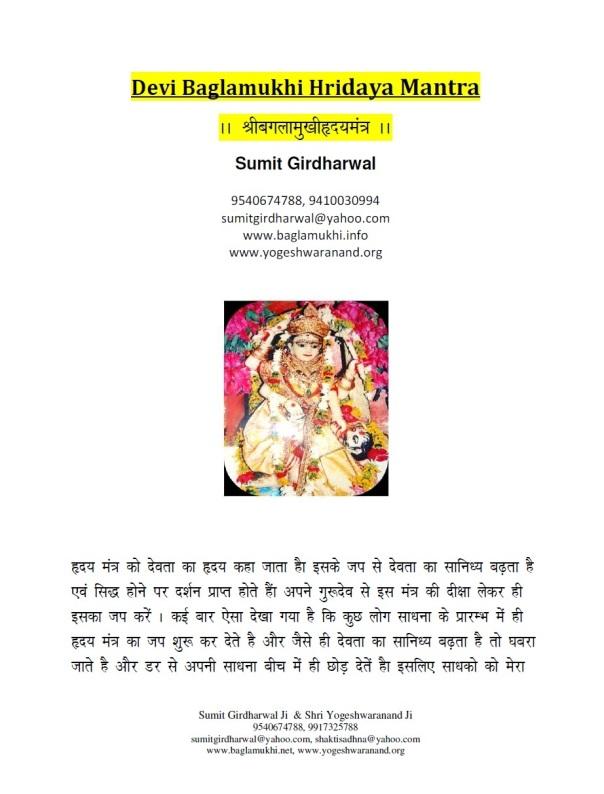 Maa baglamukhi kavach in hindi pdf