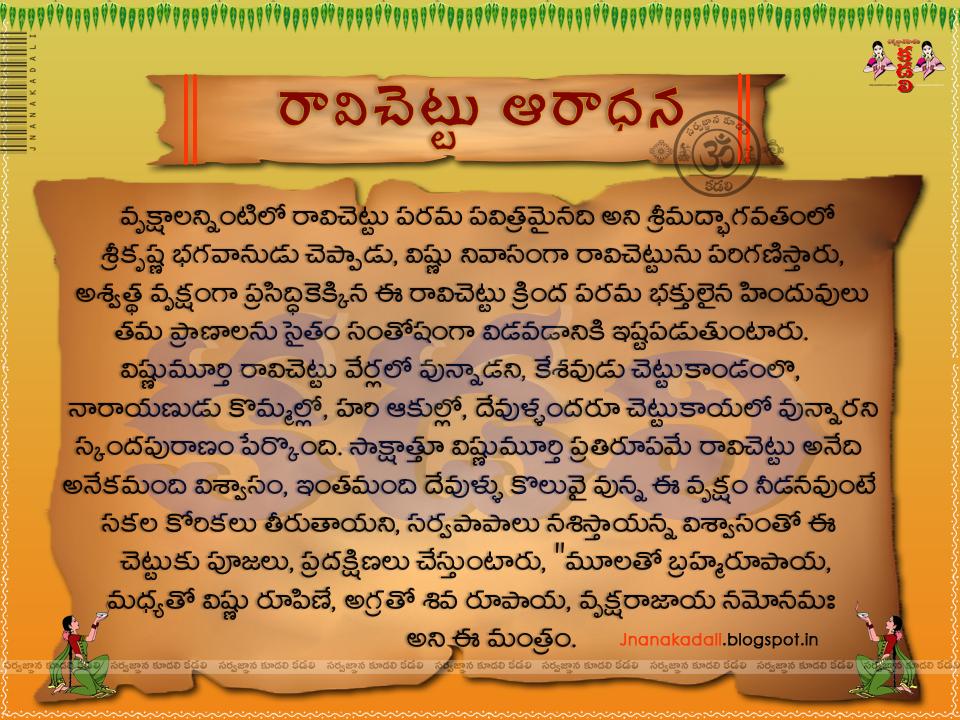 Navagraha moola mantra in telugu pdf