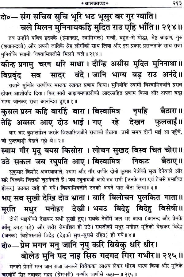 Ramcharitmanas sunderkand pdf in hindi